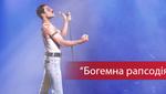 """Фильм-мюзикл """"Богемская рапсодия"""": сюжет и трейлер фильма"""
