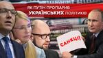 Антиукраїнські санкції: про наслідки і бонуси кремлівських економічних обмежень