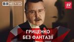 Вести.UA. Фиаско Гриценко. 322 высокопоставленных чиновника попали в немилость Путина