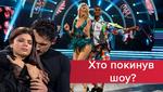 """""""Танцы со звездами 2018"""" 11 выпуск: кто покинул шоу"""