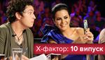 Х-фактор 9 сезон 10 випуск: чим здивували учасники на останньому кастингу