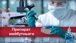 Прорив в онкології: що відомо про нову могутню зброю проти злоякісних пухлин