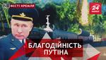 Вєсті Кремля. Слівкі. Росія шукає друзів. Кремель добуває алмази