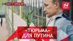 Вести Кремля. Сливки. Санаторий для террористов РФ. Путин против голландского сыра