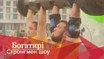 Богатыри. Стронгмен-шоу: команды из Украины и Европы провели матчевую встречу