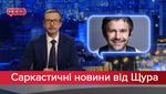 Саркастичні новини від Щура. (Не)Президентські амбіції Вакарчука. Досьє на Тимошенко