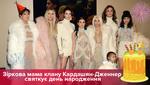 День рождения Крис Дженнер: что нужно знать о звездной маме клана Кардашян