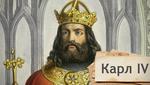 Чому імператор Карл IV став єдиним порятунком для Чехії