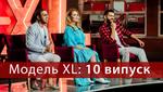Модель XL 2 сезон 10 выпуск: как финалистки боролись за главную победу на проекте