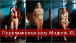 Модель XL 2 сезон: Наталья Петрик стала победительницей проекта