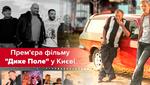 """Фільм """"Дике Поле"""" за романом Жадана показали у Києві: що цікавого було на прем'єрі"""