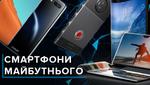 Ніби з'явились з майбутнього: смартфони, які  виглядають революційно