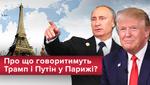Паризький вікенд Трампа та Путіна: про що говоритимуть президенти та чи згадають Україну