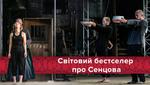 """Спектакль """"Burning Doors"""" про Сенцова вперше показали в Україні: що треба знати"""