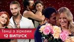 """""""Танці з зірками 2018"""" 12 випуск: якими постановками дивували у чвертьфіналі шоу"""
