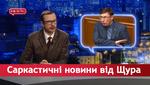 Саркастические новости от Щура. Диарея от Луценко. Препарат Гриценко