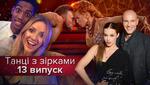 """""""Танцы со звездами 2018"""" 13 выпуск: чем запомнится полуфинал шоу"""