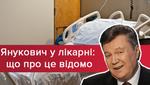 Янукович попал в больницу: что об этом известно
