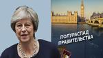 Полураспад правительства: кто займет место Терезы Мэй