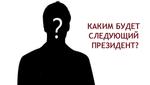 Чуда не будет, или Чего ожидать украинцам от следующего президента