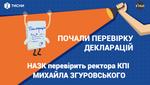 Брехня в декларації: ректора КПІ Згуровського таки перевірять у НАЗК