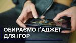 Как выбрать смартфон для игр: полезные советы