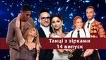 """""""Танцы со звездами 2018"""" 14 выпуск: грандиозный финал шоу"""