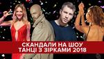 """Топ-5 найгучніших скандалів на проекті """"Танці з зірками 2018"""""""