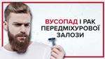 Як вуса рятують чоловіче життя