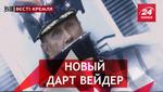 Вести Кремля. Сливки. Капитан космических войск. Путин и медведь