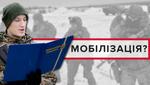 Военное положение и мобилизация: кому и когда нужно идти в военкомат