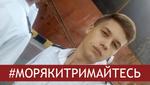 """""""Моряки, держитесь"""": украинцы поддерживают пленных военных – трогательное видео"""
