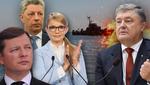 Военное положение и выборы президента: как чрезвычайная ситуация повлияет на рейтинги кандидатов