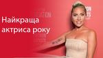 Леди Гагу назвали лучшей актрисой года