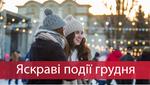 Куди піти у Києві в грудні: святкова підбірка на будь-який смак