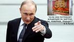 РоSSія та Путін-череп: в ефірі польського державного телебачення з'явилася скандальна графіка