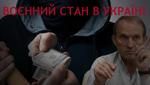 Бандити, Медведчук та корупція: про що не варто забувати, навіть коли діє воєнний стан
