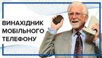 Кто такой Мартин Купер: отец мобильного телефона с украинскими корнями