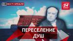 Вести Кремля. Сливки. Невезучая Россия. Космические планы Рогозина
