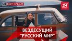 Вести Кремля. Сливки. Российский доктор зло. Защитник Путина