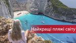 Пакуємо валізи: фахівці назвали 50 найкращих пляжів світу