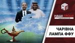 Журналисты нашли доказательство, что Федерация футбола Украины провела махинацию с посредником