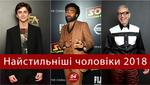 Мужской журнал GQ назвал самых стильных мужчин года: рейтинг