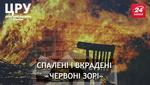 """Как в борьбе за санаторий """"Красные зори"""" сошлись заядлые одесские схемщики и ярые коммунисты"""