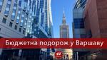 У Варшаву на каву: у скільки обійдеться бюджетна подорож літаком в Європу