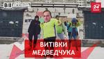 Вести. UA. Медведчук подался в шоу-бизнес. Последователь Хрущева