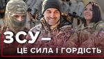 День Збройних сил України: коротко про найголовнішу гордість нашої армії