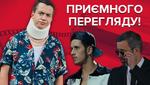 Українське кіно: список та трейлери найкращих фільмів, що вийдуть у 2019 році