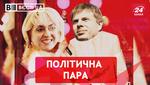 Вести.UA. Украинский аналог Пугачевой и Галкина. Радикальная идея Ляшко