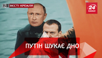 Вести Кремля. Гнев Путина. Запрет курса валют в России